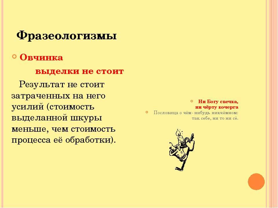 Фразеологизмы Овчинка выделки не стоит Результат не стоит затраченных на него...