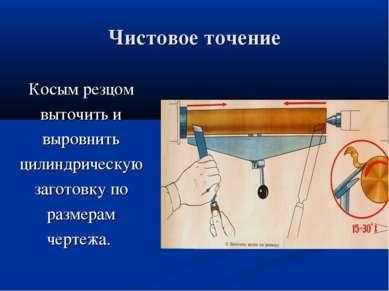 Чистовое точение Косым резцом выточить и выровнить цилиндрическую заготовку п...