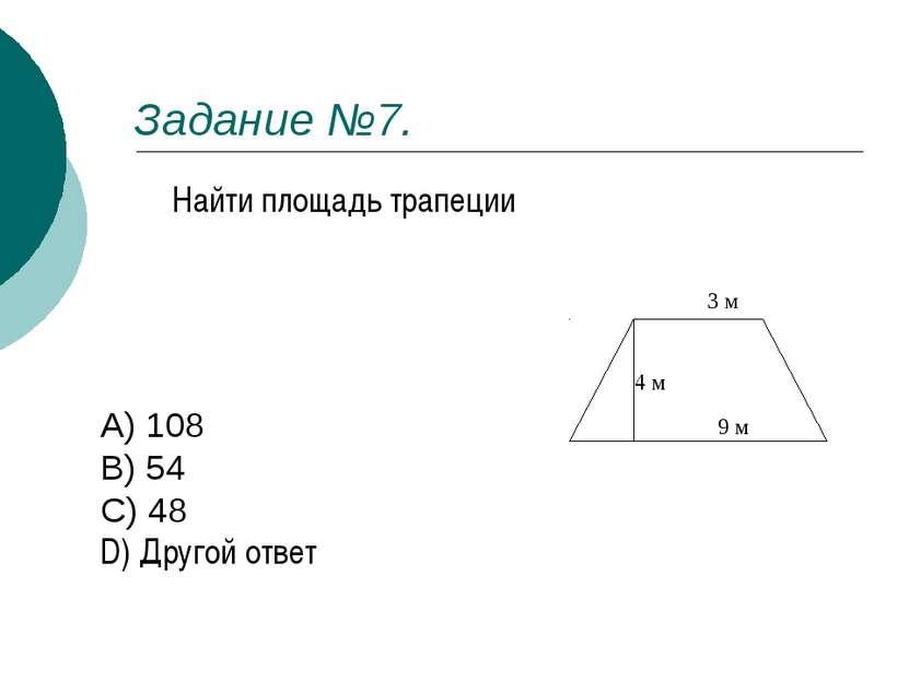 Задание №7. Найти площадь трапеции A) 108 B) 54 C) 48 D) Другой ответ 3 м 4 м...