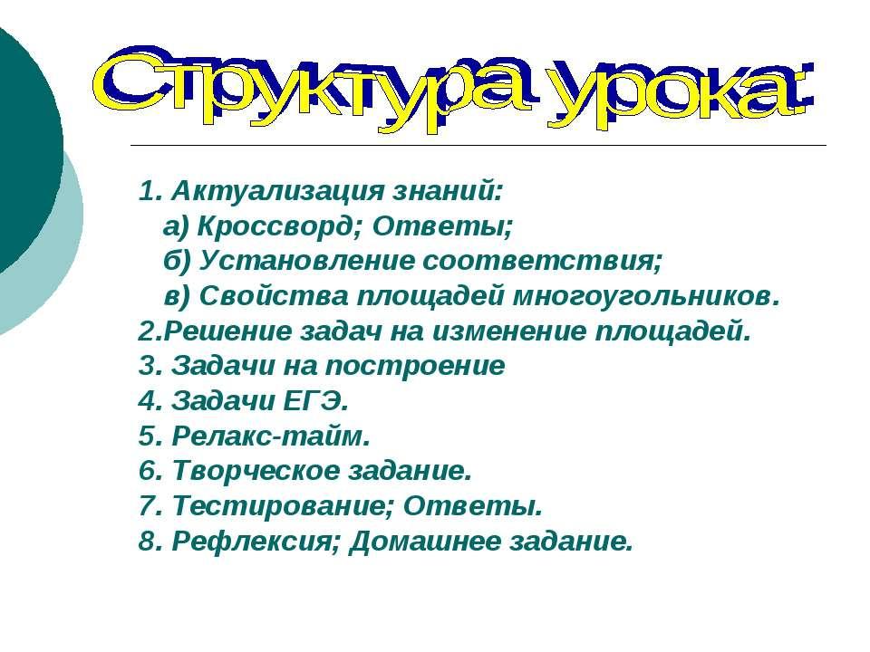 1. Актуализация знаний: а) Кроссворд; Ответы; б) Установление соответствия; в...