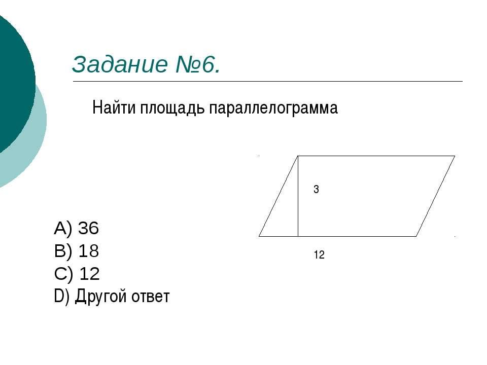 Задание №6. Найти площадь параллелограмма A) 36 B) 18 C) 12 D) Другой ответ 3 12