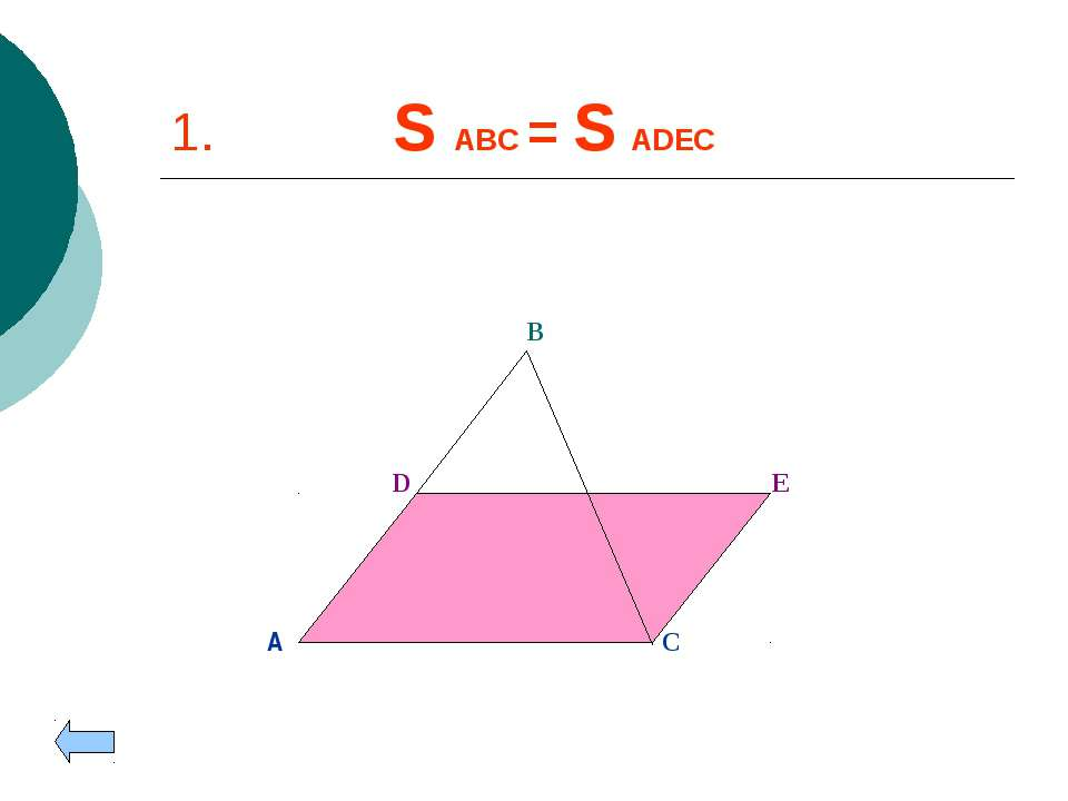 1. S ABC = S ADEC А В С D E