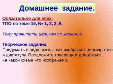 Домашнее задание. Обязательно для всех: ТПО по теме 15, № 1, 2, 3, 6. Тему пр...