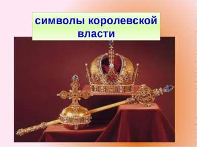 символы королевской власти