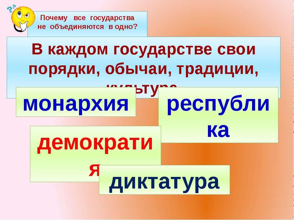 В каждом государстве свои порядки, обычаи, традиции, культура. демократия дик...