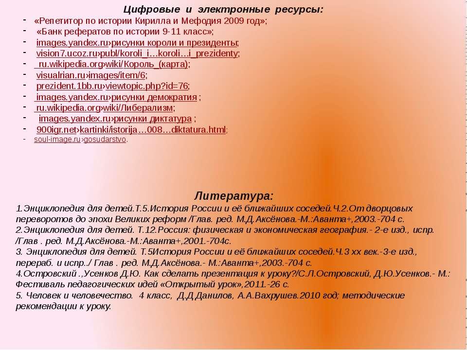 Цифровые и электронные ресурсы: «Репетитор по истории Кирилла и Мефодия 2009 ...