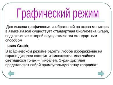 Для вывода графических изображений на экран монитора в языке Pascal существуе...