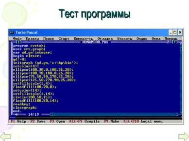 Тест программы