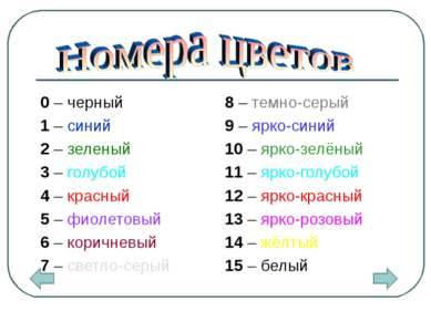 0 – черный 1 – синий 2 – зеленый 3 – голубой 4 – красный 5 – фиолетовый 6 – к...