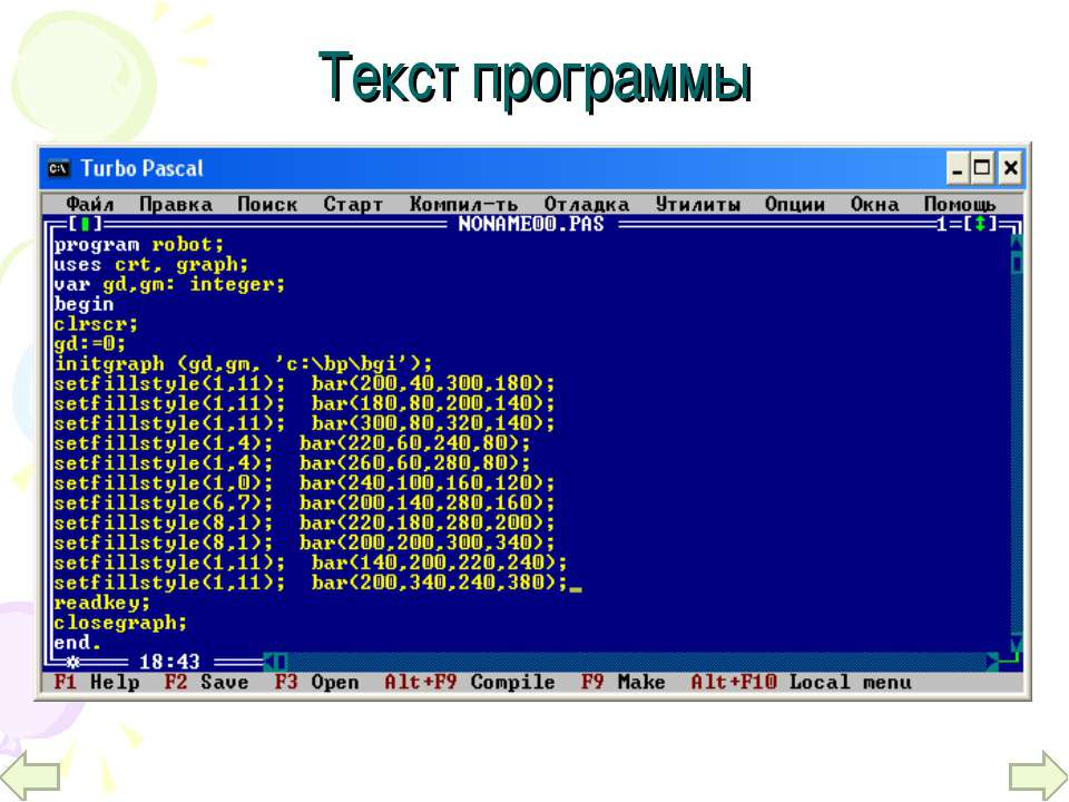 Текст программы