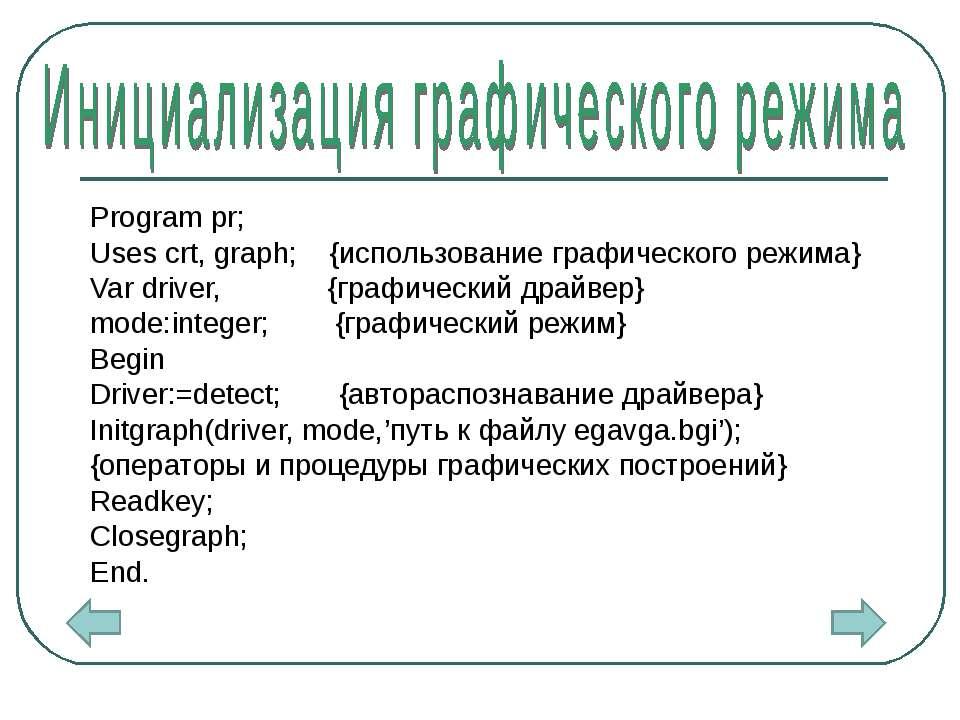 Program pr; Uses crt, graph; {использование графического режима} Var driver, ...
