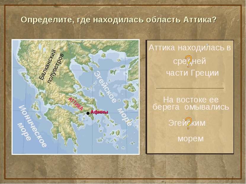 Как выяснить где находится древний с