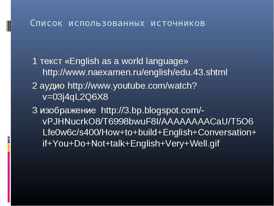 Список использованных источников 1 текст «English as a world language» http:/...