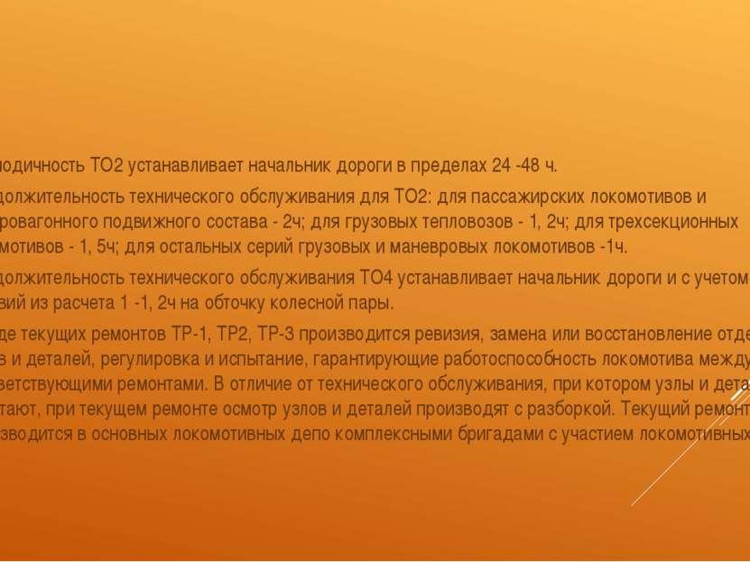 Периодичность ТО2 устанавливает начальник дороги в пределах 24 -48 ч. Продолж...