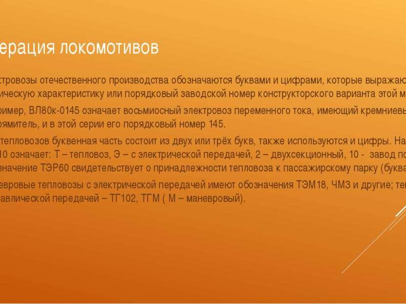 Нумерация локомотивов Электровозы отечественного производства обозначаются бу...