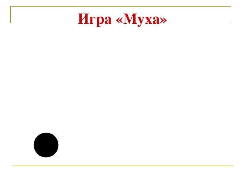 Игра «Муха»