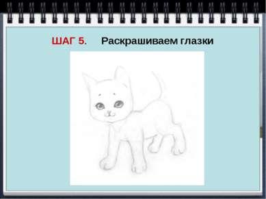 ШАГ 5. Раскрашиваем глазки
