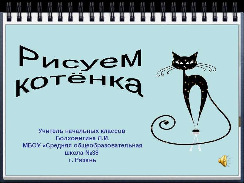 Учитель начальных классов Болховитина Л.И. МБОУ «Средняя общеобразовательная ...