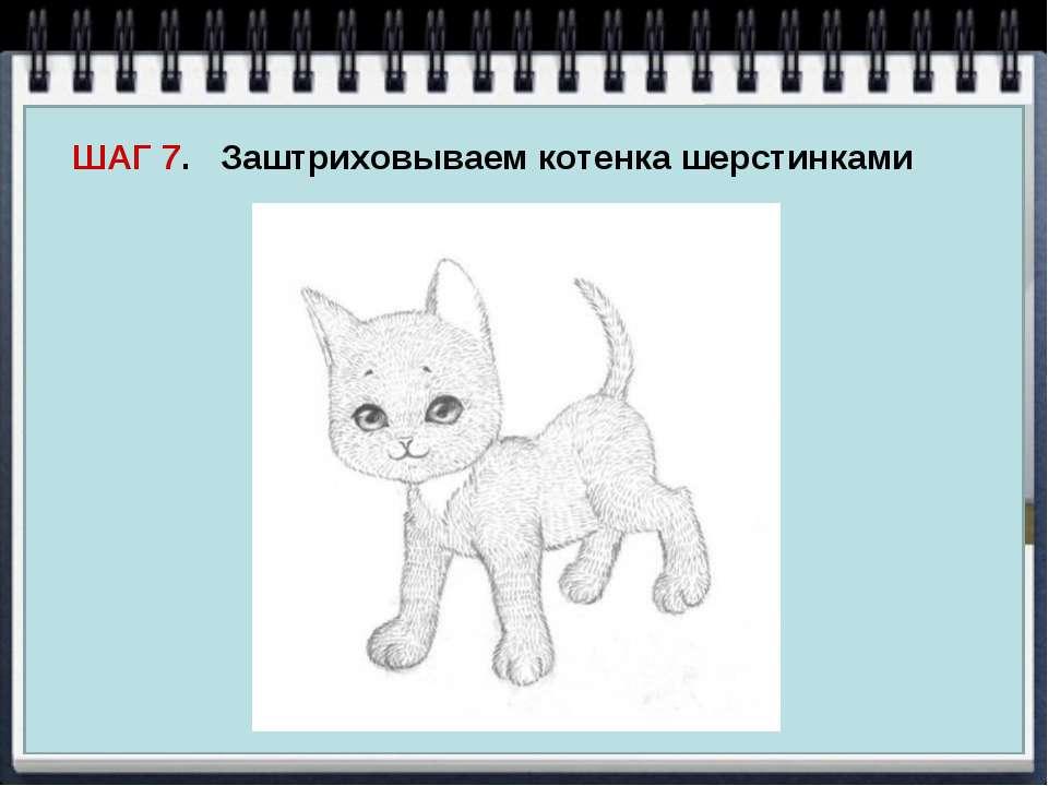 ШАГ 7. Заштриховываем котенка шерстинками