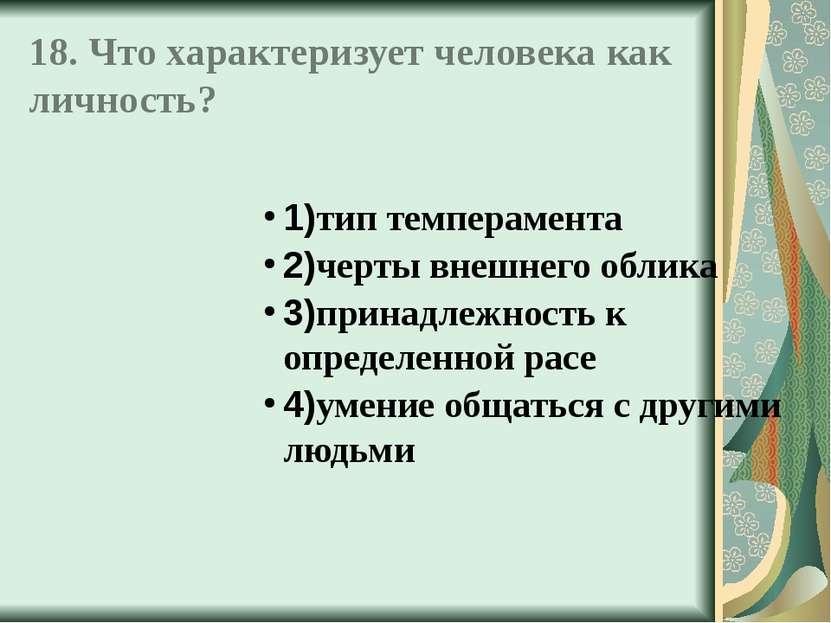 18. Что характеризует человека как личность? 1)тип темперамента 2)черты внешн...