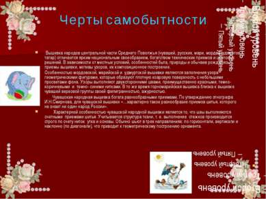 Вышивка народов центральной части Среднего Поволжья (чувашей, русских, мари, ...