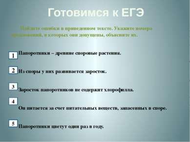 Готовимся к ЕГЭ Найдите ошибки в приведенном тексте. Укажите номера предложен...