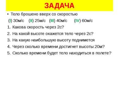 ЗАДАЧА Тело брошено вверх со скоростью (I) 30м/с (II) 25м/с (III) 40м/с (IV) ...