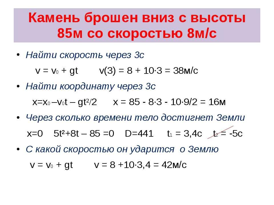 Камень брошен вниз с высоты 85м со скоростью 8м/с Найти скорость через 3с v =...