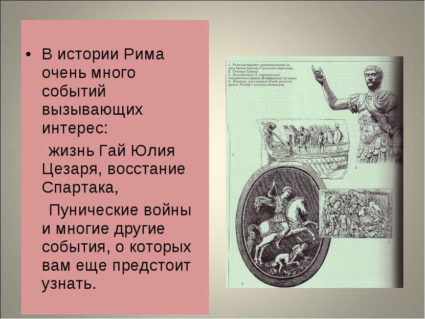В истории Рима очень много событий вызывающих интерес: жизнь Гай Юлия Цезаря,...