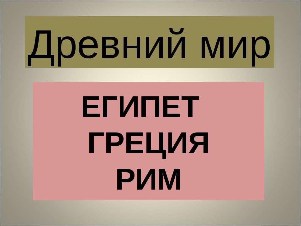 ЕГИПЕТ ГРЕЦИЯ РИМ Древний мир