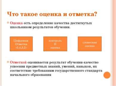 Цифровая Отметка «5,4,3,2» Что такое оценка и отметка? Оценка есть определени...