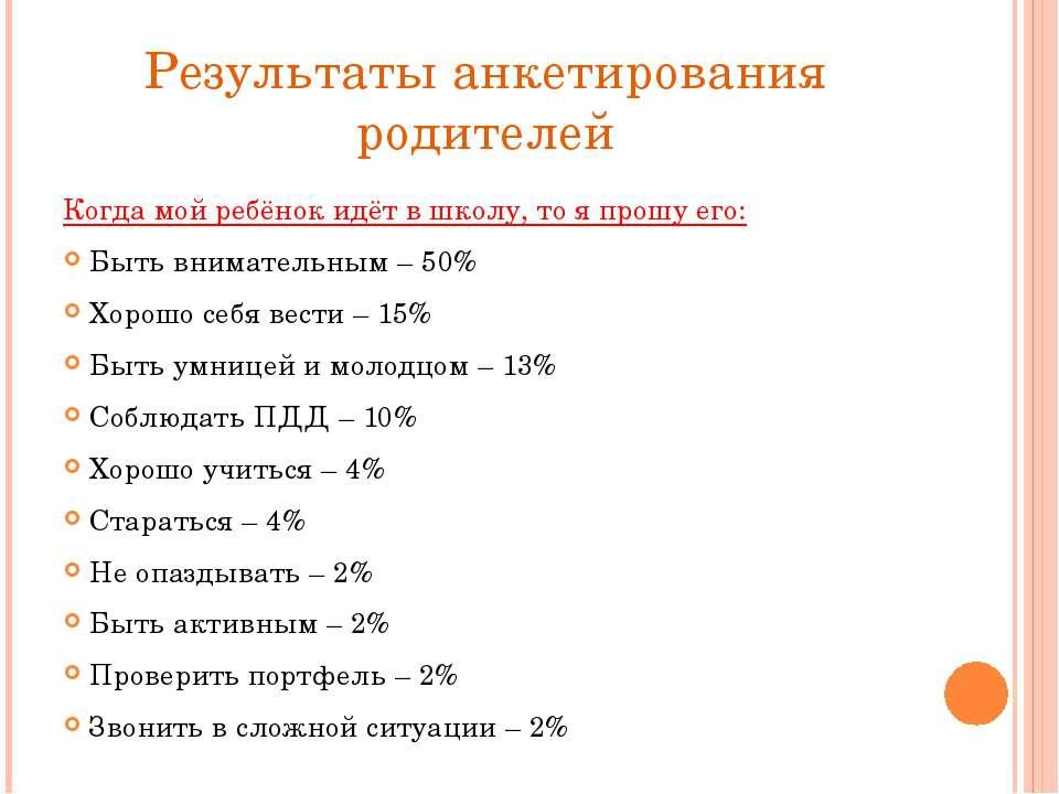 Результаты анкетирования родителей Когда мой ребёнок идёт в школу, то я прошу...