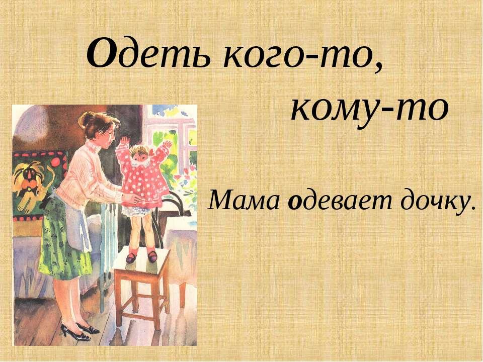 ya-odeval-maminu-odezhdu
