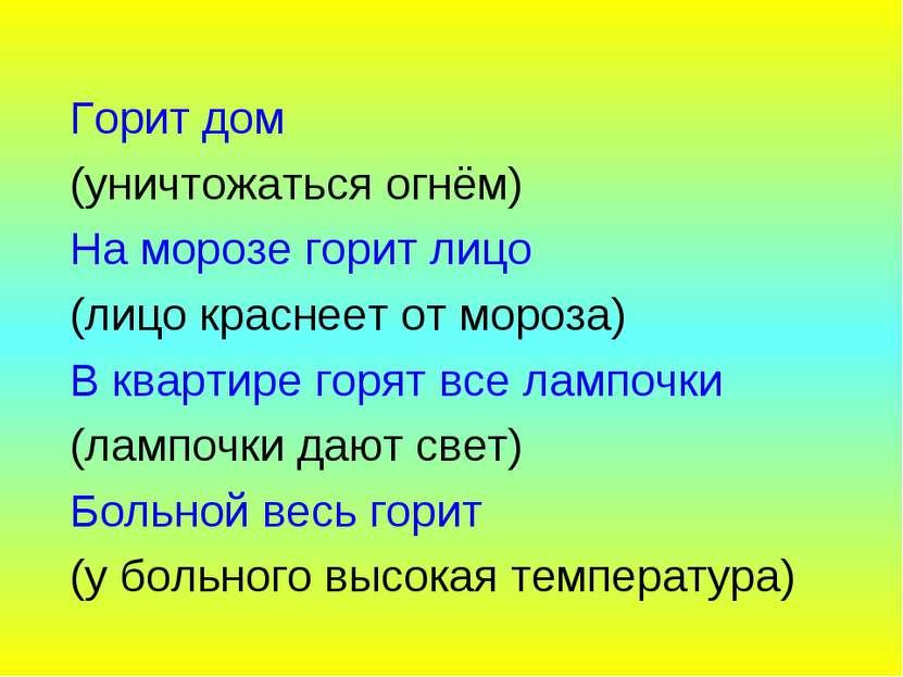 Горит дом (уничтожаться огнём) На морозе горит лицо (лицо краснеет от мороза)...