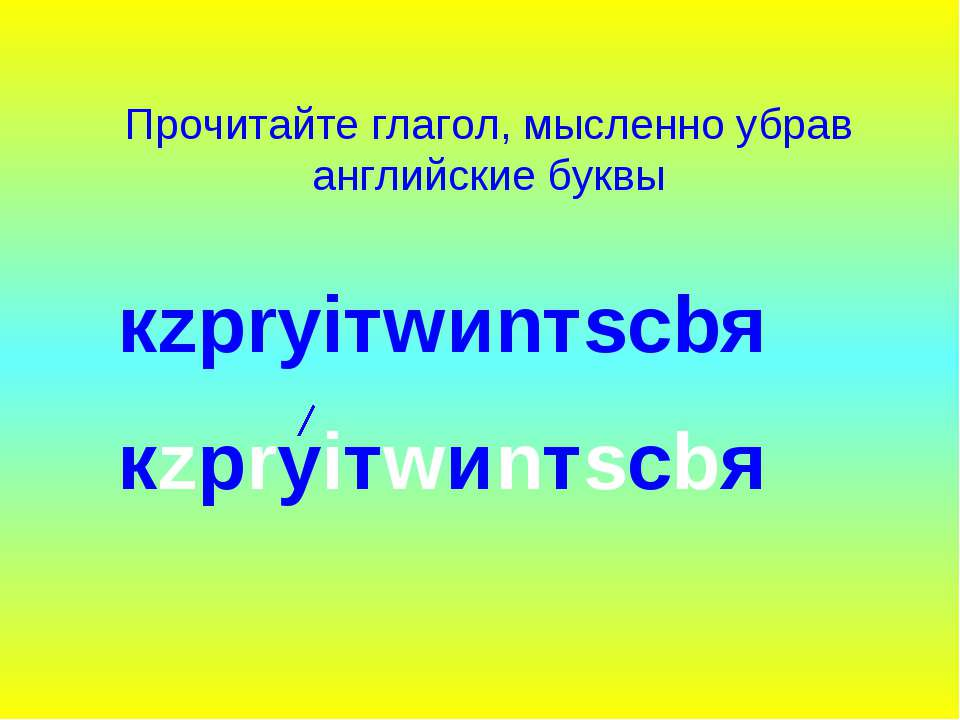 Прочитайте глагол, мысленно убрав английские буквы кzрrуiтwиnтsсbя кzрrуiтwиn...