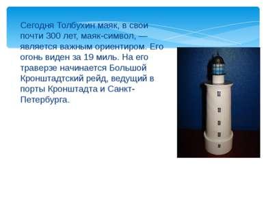 Сегодня Толбухин маяк, в свои почти 300 лет, маяк-символ, — является важным о...