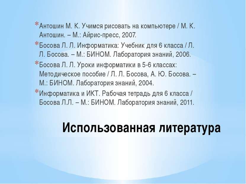 Использованная литература Антошин М. К. Учимся рисовать на компьютере / М. К....