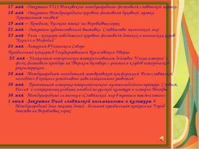 17 мая - Открытие V111 Московского международного фестиваля славянской музыки...