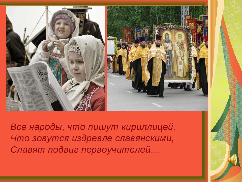 Все народы, что пишут кириллицей, Что зовутся издревле славянскими, Славят по...