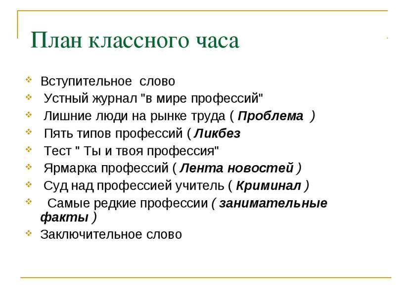 """План классного часа Вступительное слово Устный журнал """"в мире профессий"""" Лишн..."""