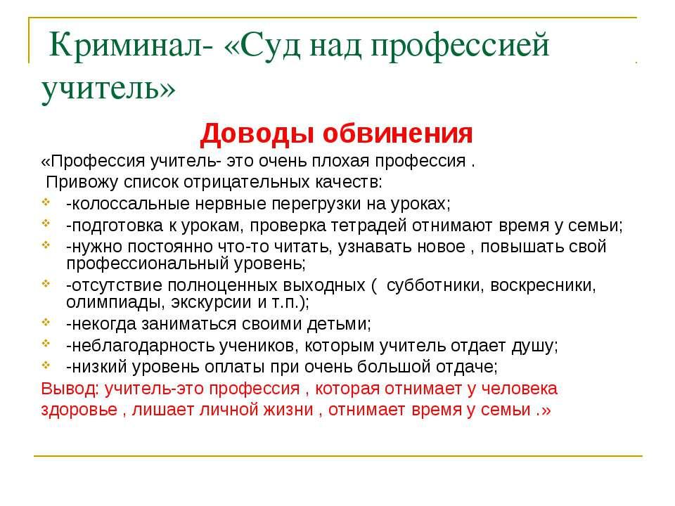 Криминал- «Суд над профессией учитель» Доводы обвинения «Профессия учитель- э...