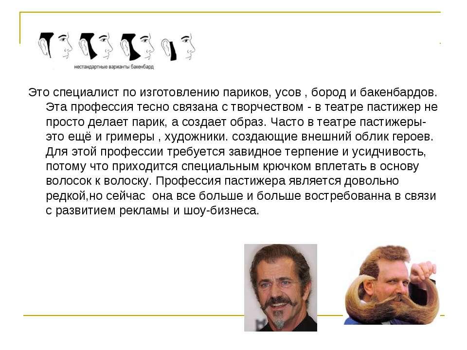 Постижёр Это специалист по изготовлению париков, усов , бород и бакенбардов. ...