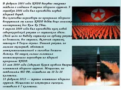 В феврале 2005 года КНДР впервые открыто заявила о создании в стране ядерного...