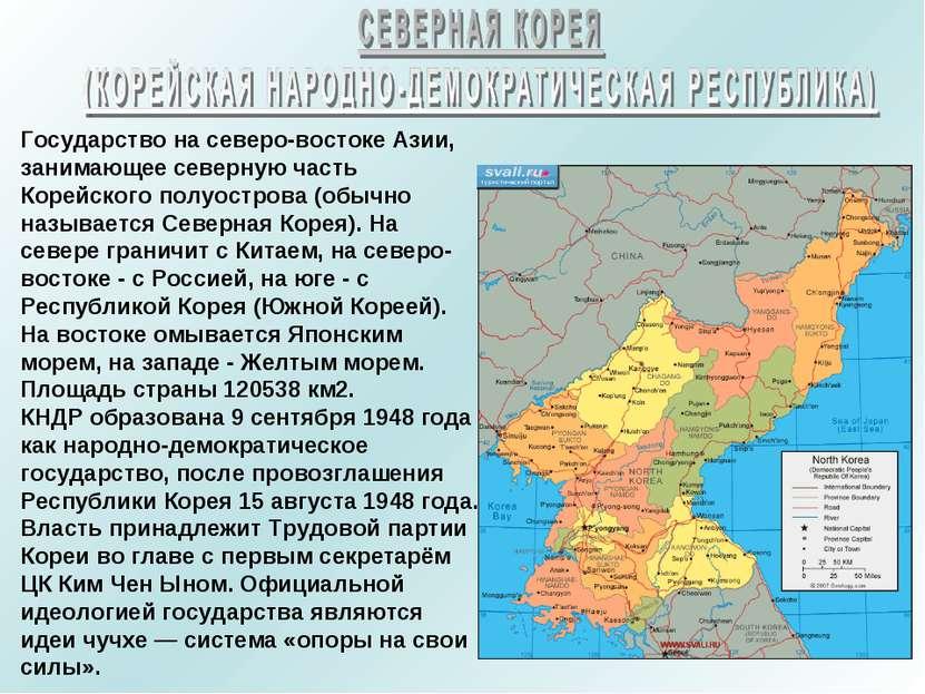Государство на северо-востоке Азии, занимающее северную часть Корейского полу...