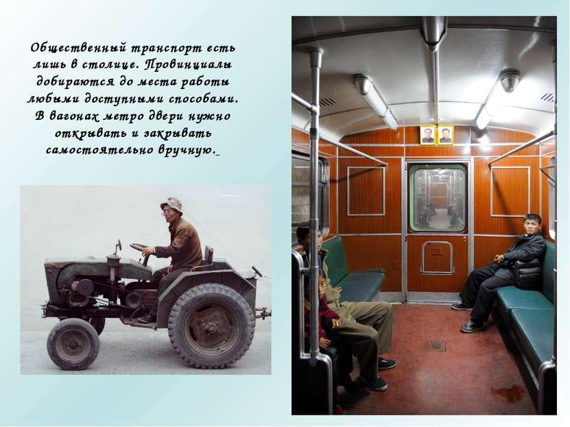Общественный транспорт есть лишь в столице. Провинциалы добираются до места р...