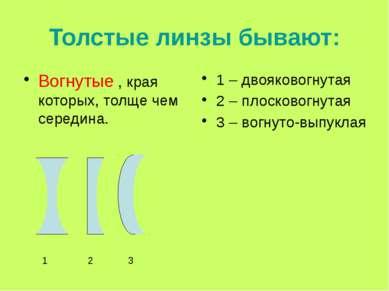 Толстые линзы бывают: Вогнутые , края которых, толще чем середина. 1 – двояко...
