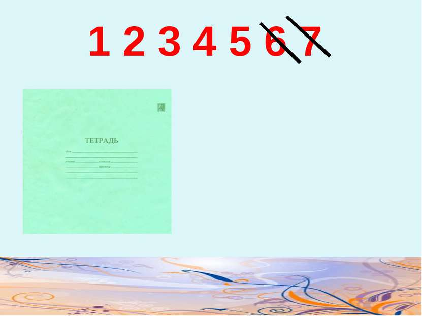 1 2 3 4 5 6 7