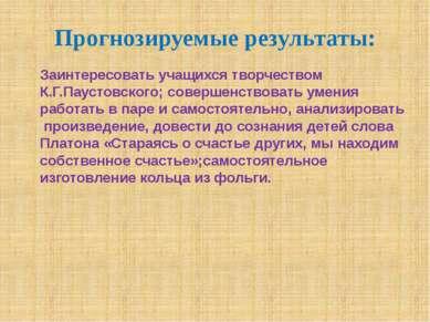 ЭТАП 3 Формулирование темы и целей урока Цель Организовать готовность решать ...