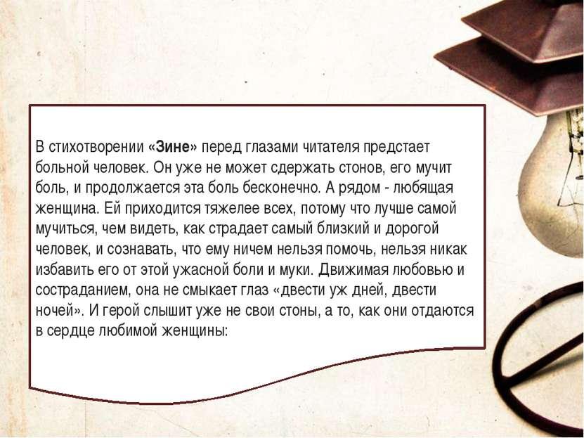 В стихотворении «Зине» перед глазами читателя предстает больной человек. Он у...