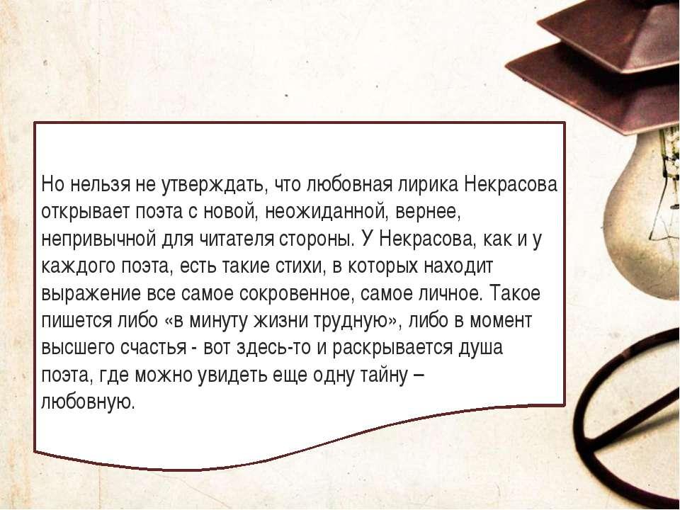Но нельзя не утверждать, что любовная лирика Некрасова открывает поэта с ново...